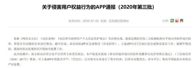 迅雷直播APP侵害用户权益遭通报   尚有58款APP未完成整改