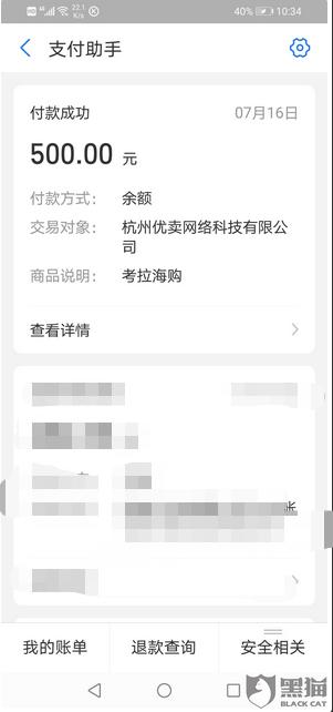 网友投诉未成年人游戏充值申请退款被拒 平台:建议报警