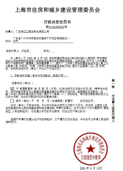 注意!珠江工程年内四度安全违法遭处罚 为珠江投资子公司
