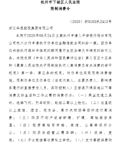 世纪华通实控人王苗通遭限制消费 王苗通持股90.00%