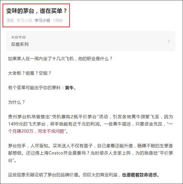贵州茅台营收增速为近5年来新低