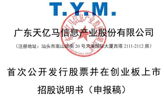 广东天亿马IPO:业务区域过度集