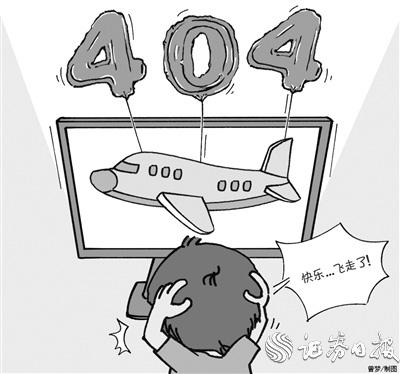 """""""快乐飞""""变""""糟心兑"""" 南航APP崩溃上热搜"""