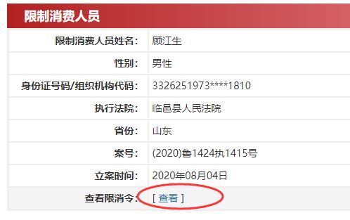 顾家家居董事长顾江生被列入限制消费名单
