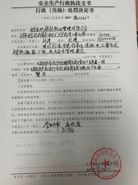 北京金地物业安全违法遭罚 值班电工未穿绝缘鞋上岗