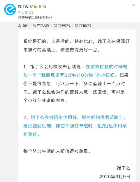 上海消保委:饿了么增加多等5分钟功能 不应让消费者承担责任
