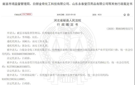 永春堂等因涉案,资金被河北省献县人民法院予以冻结