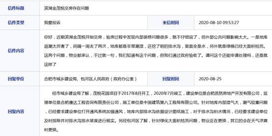 合肥滨湖金茂悦现地库返潮、绿植大面积枯死 为中国金茂项目