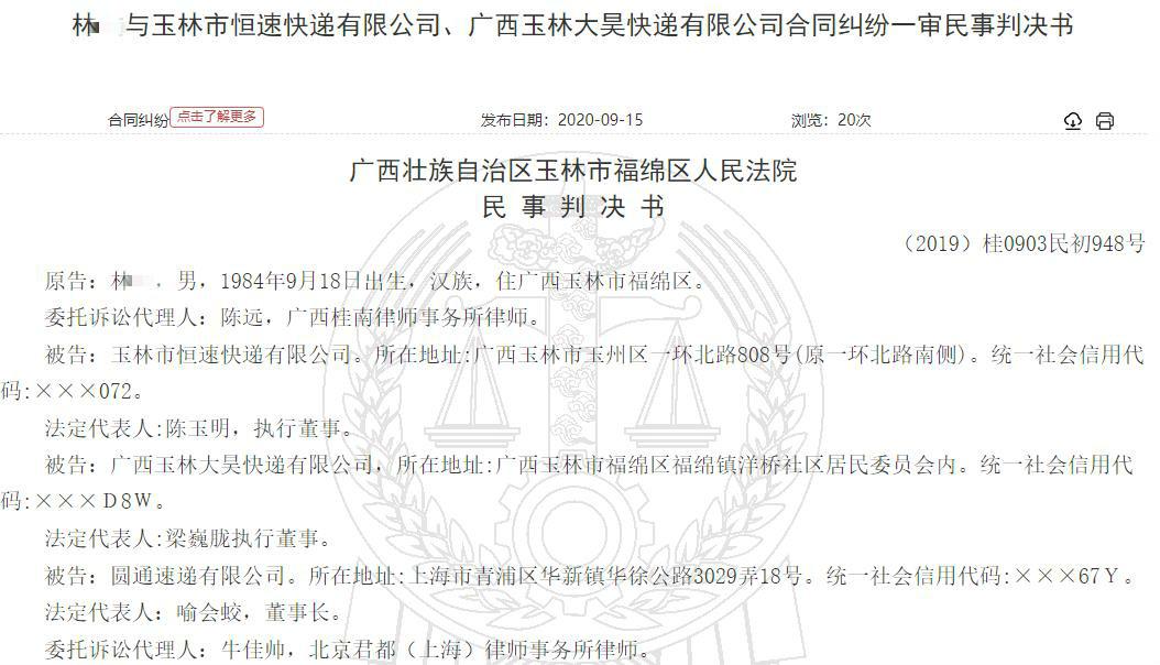 特许商玉林恒速公司遭判赔3业务员派送费 圆通负连带责任