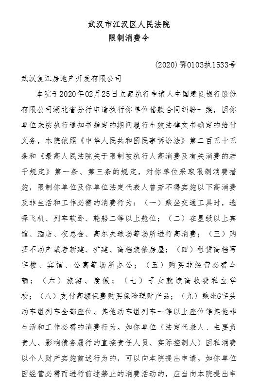 武汉复江地产失信遭法院限制消费
