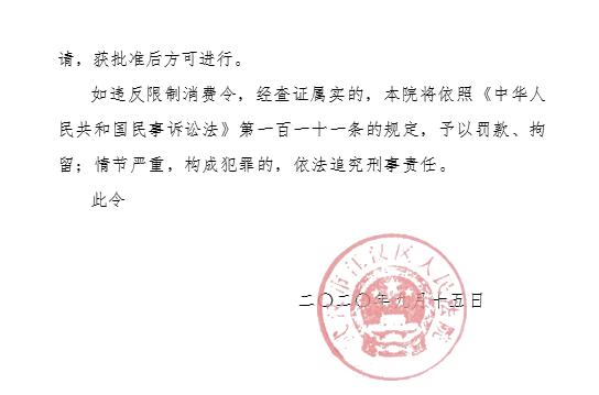 武汉复江地产失信遭法院限制消费 其为复星系旗下公司