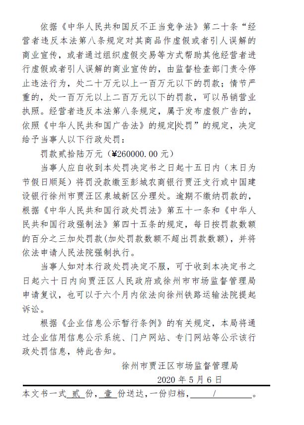 江苏徐州凤鸣府楼盘虚假宣传遭处罚 欺骗误导消费者
