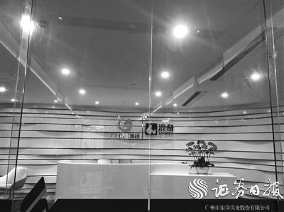 """独家探秘广州浪奇5.72亿元存货离奇消失:仓库地址现""""乌龙"""" 合同或盖""""萝卜章"""""""