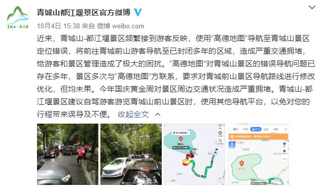 中消协发布十一消费维权舆情 高德地图导航错误遭点名