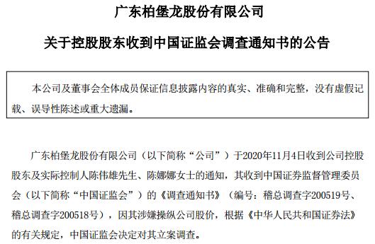 柏堡龙控股股东涉嫌操纵股价 遭证监会立案调查