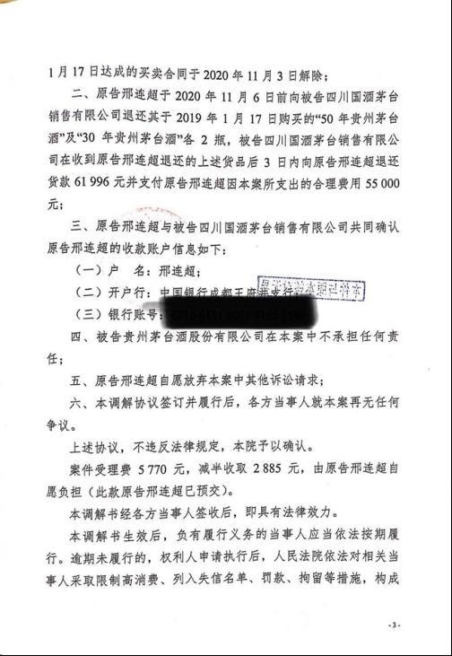 贵州茅台遭起诉年份酒涉嫌虚假宣传 四川国酒茅台掏5万和解