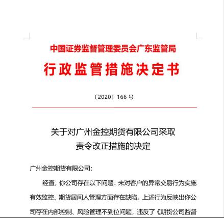 因内控出现问题遭罚 广州金控期货遭责令改正!