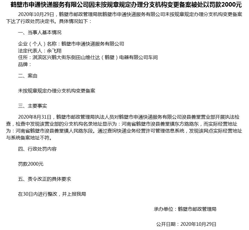 鹤壁申通快递分支机构变更备案违规被罚2000元 限期整改