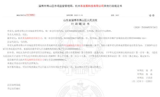 关注!杭州米友圈科技涉嫌传销 山东淄博法院冻结10亿存款