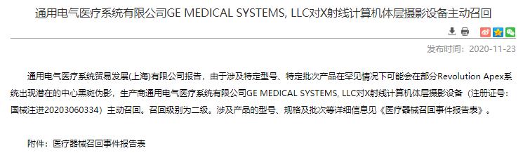 GE医疗召回X射线摄影设备 部分产品系统现中心黑斑伪影插图