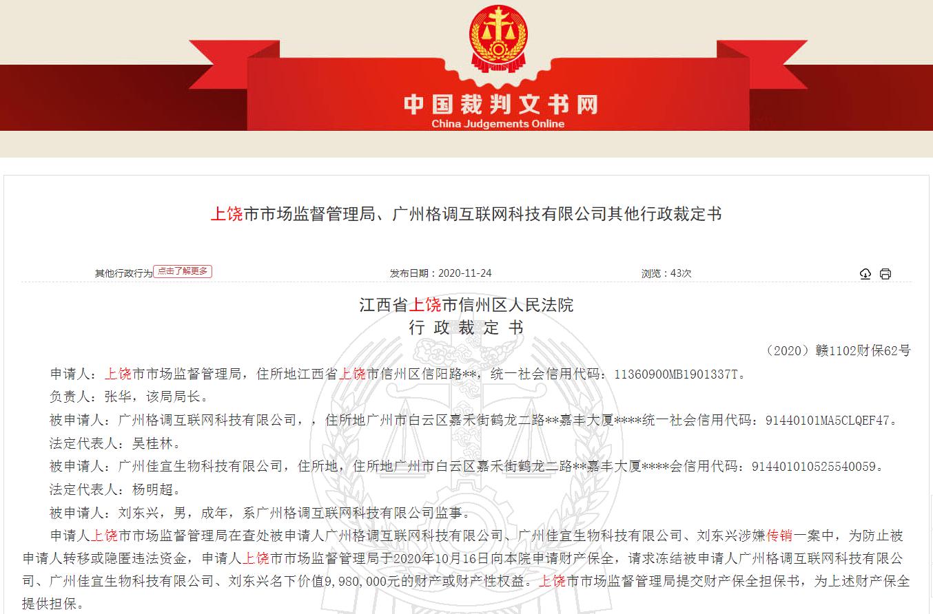 """""""即拼商城""""运营方广州格调互联网等公司因涉嫌传销被冻结998万元"""