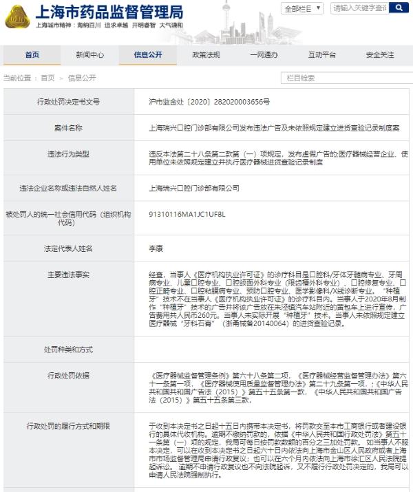 """上海瑞兴口腔门诊部""""发布虚假广告""""等被罚 成立一年多已两次挨罚"""