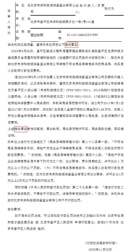 昌平华润智慧中心违法收预订款免罚 为华润置业项目