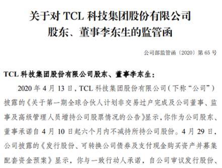 TCL科技股东李东生收深交所监管函:因违规减持股份
