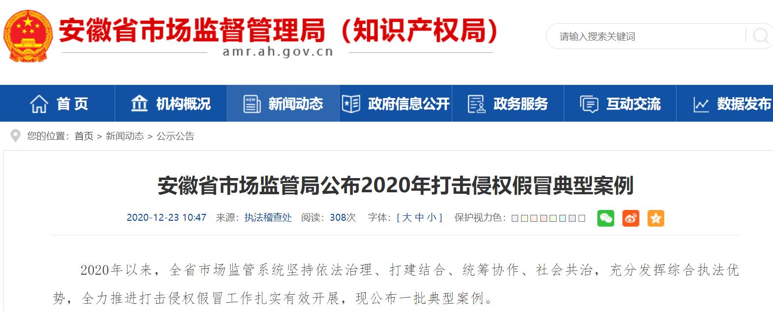 安徽公布打击侵权假冒典型案例 力天新材料因税务问题被查处