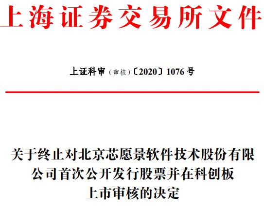 上交所官网:芯愿景终止科创板IPO 民生证券保荐折戟