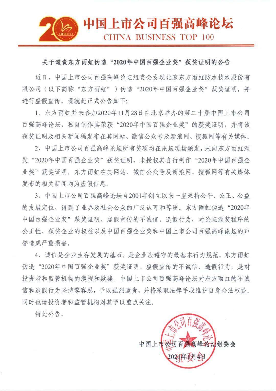 """东方雨虹被指伪造""""2020年中国百强企业奖""""获奖证明"""