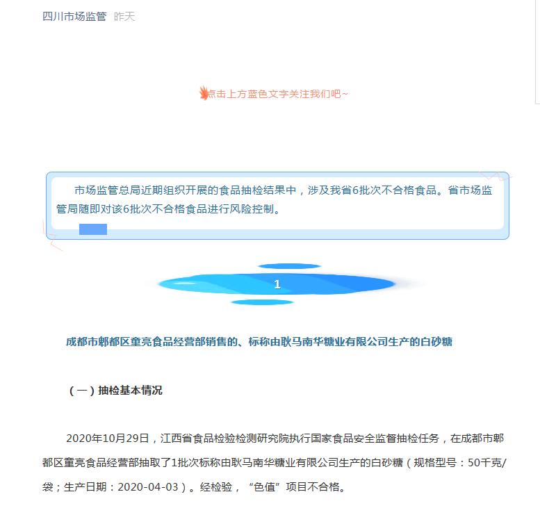 四川省对6批次不合格食品进行风