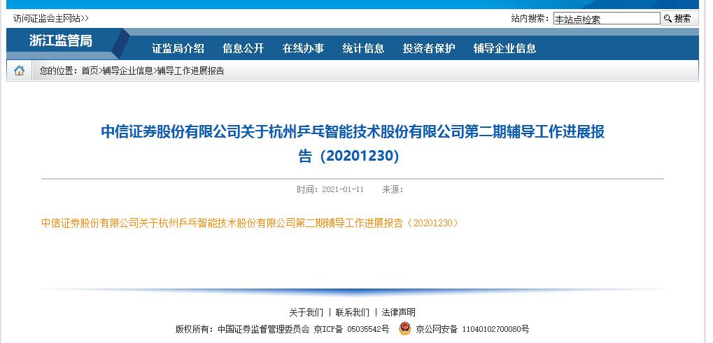 跨境支付公司PingPong计划赴深交所创业板上市