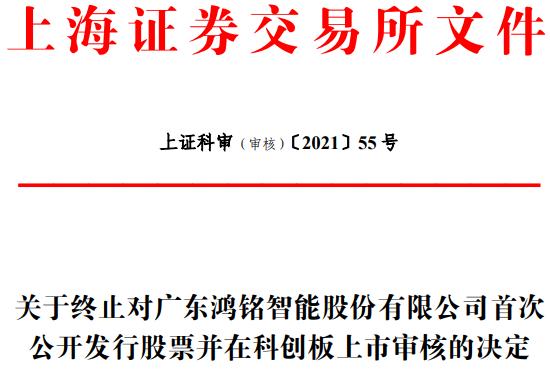 鸿铭股份临上会前终止科创板IPO 保荐机构是东莞证券