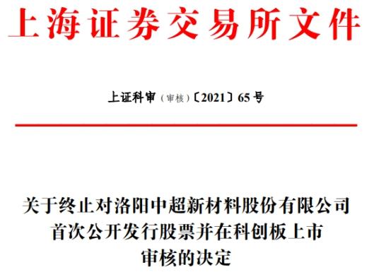 海通证券股票港股按照《上海证券贸易所科创板股票发行上市审核规矩》第六十七条的相闭规矩