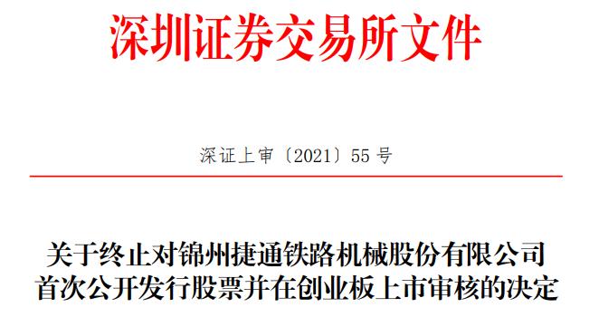 捷通铁路终止创业板IPO 保荐机构为中天国富证券