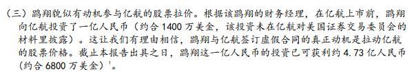 """亿航恐成牛年""""瑞幸"""" 遭做空股价跌近7成 单套产品差价1亿多回应系正常交易"""