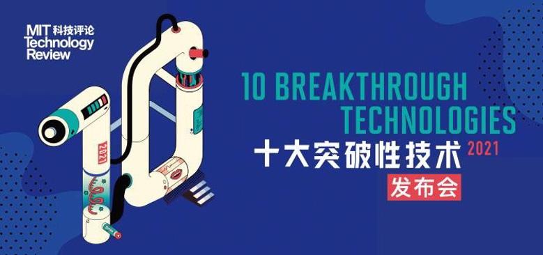 """""""远程技术""""入选MIT2021全球十"""