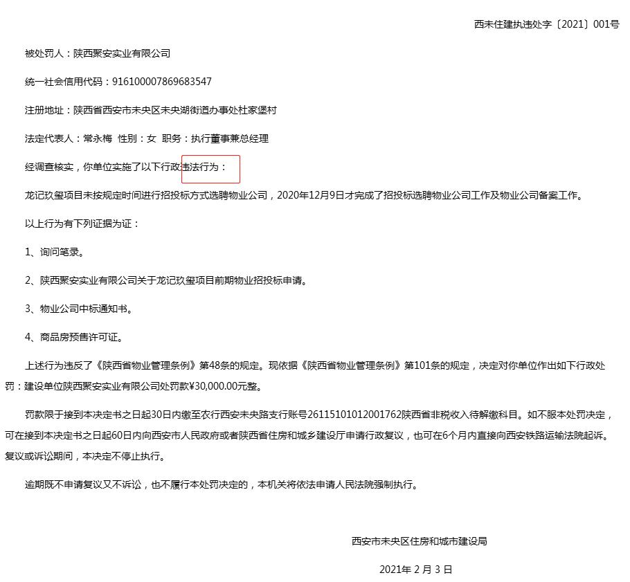 西安龙记玖玺项目违法遭处罚 未按规定时间招投标选聘物业