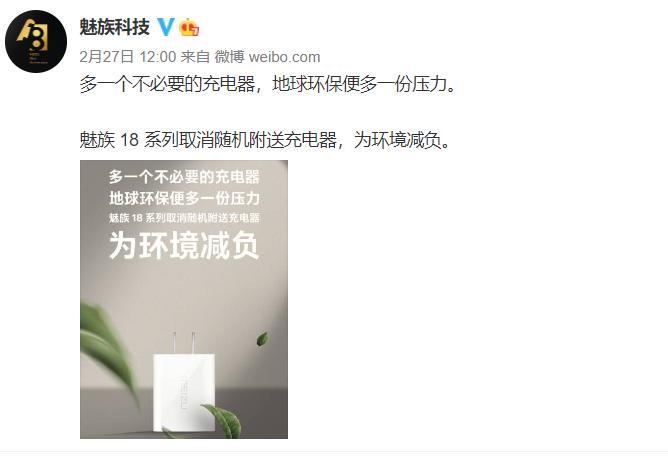 魅族宣布18系列取消附送充电器 为环境减负