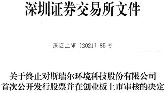 斯瑞尔终止创业板IPO 原拟募集资金4.14亿元