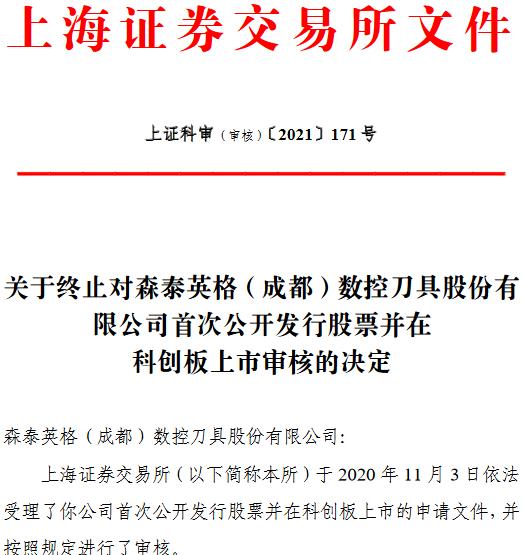 森泰英格终止科创板CC国际网投IPO 东莞证券保荐折戟