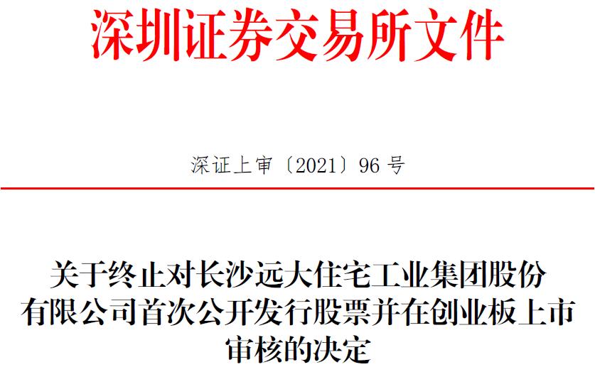 远大住工终止创业板IPO 原拟募集资金17.79亿元