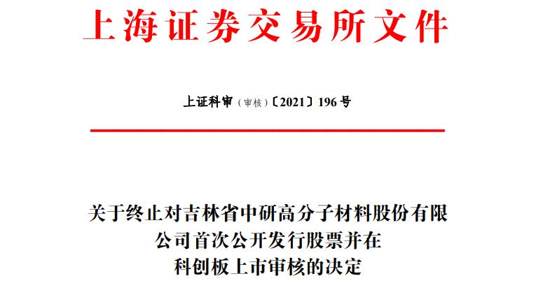 中研股份终止科创板IPO 原拟募集资金2.53亿元
