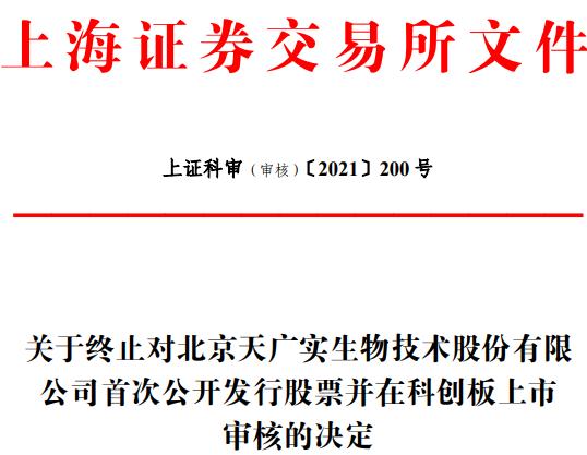 天广实终止科创板IPO 原拟募集资金15.90亿元