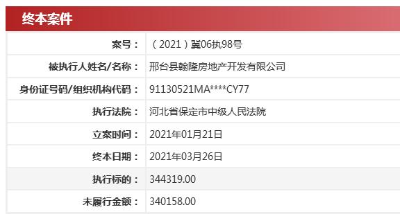 邢台翰隆地产收法院限制消费令 为隆基泰和旗下全资子公司