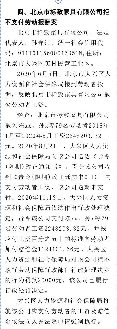 标致家具被北京市人社局点名 拖欠工资超200万且拒不支付