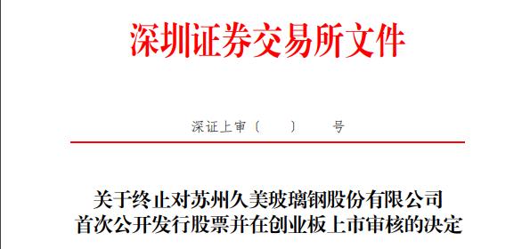 久美股份终止创业板IPO 保荐机构为兴业证券股份有限公司