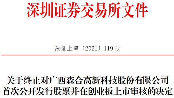 森合高科终止创业板IPO 保荐代表人是覃涛、李金海