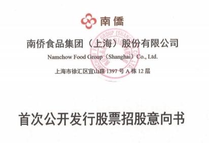 南侨食品于5月6日申购,发行申购代码为707339